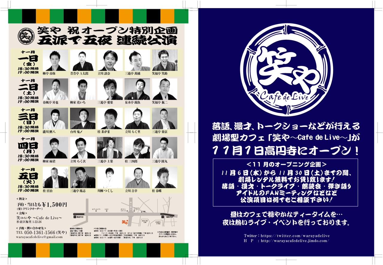 笑(わら)や〜Cafe de Live〜 祝オープン特別企画 「五派で五夜連続公演!!」