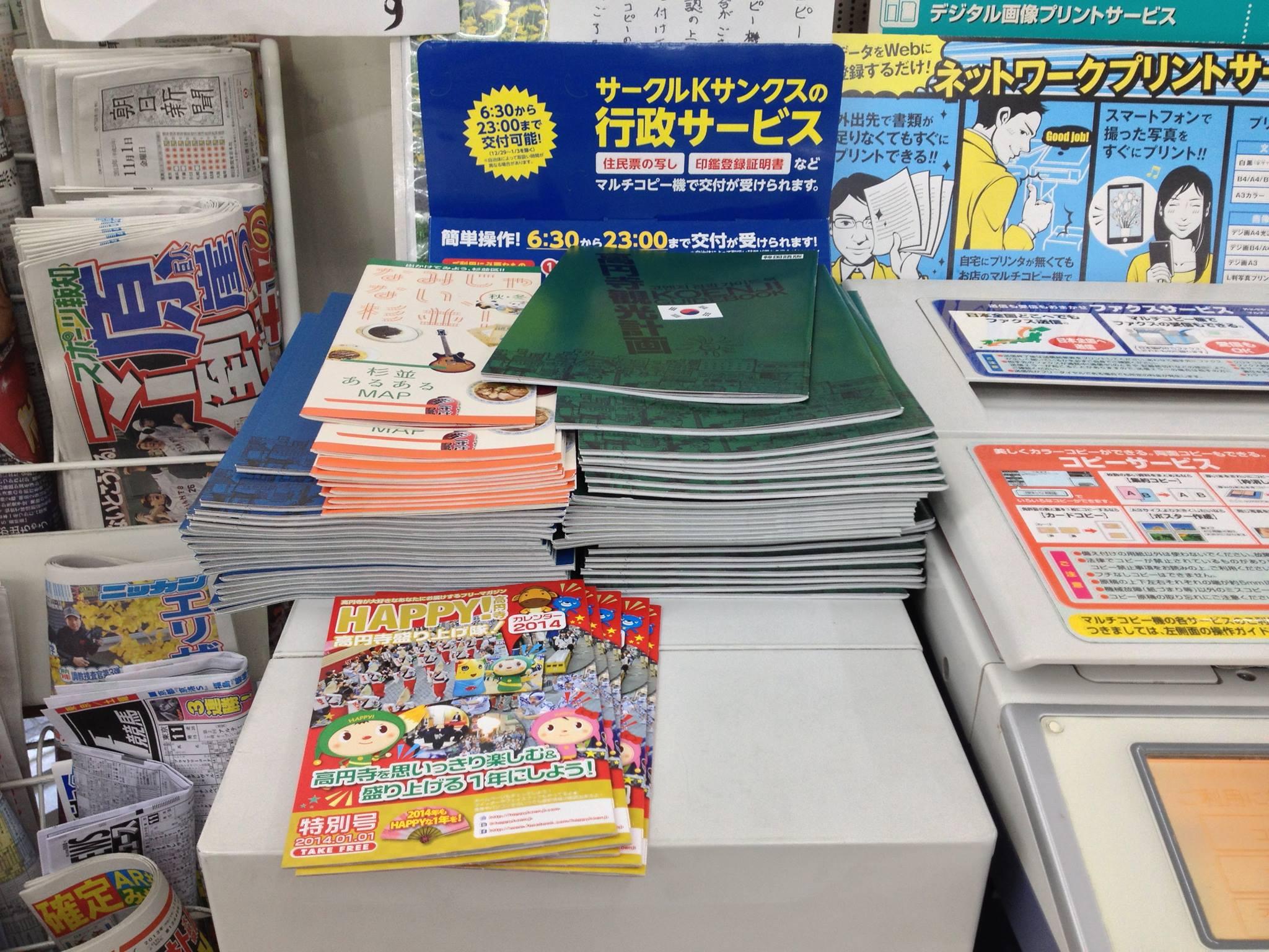 サークルK高円寺南店