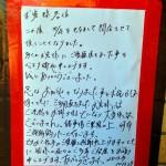 カラオケ ジョイサウンド高円寺さんの閉店のお知らせ