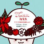 taneum雑貨展 ~ てづくり作家の作品展 vol.3