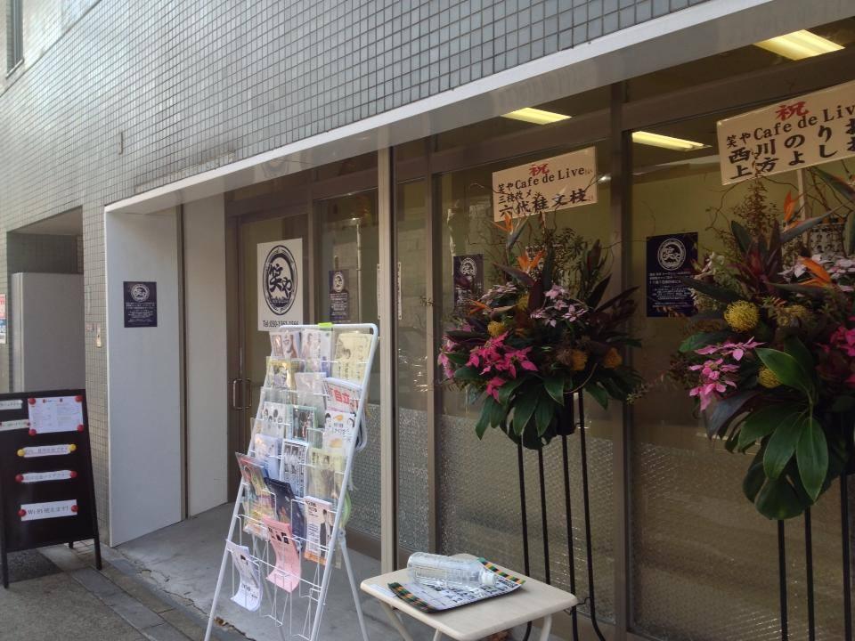 笑や Cafe de Live(わらやカフェデライブ)