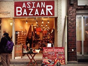 ASIAN BAZAAR アジアンバザール(外観)