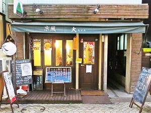 京風居酒屋 大ちゃん(外観)