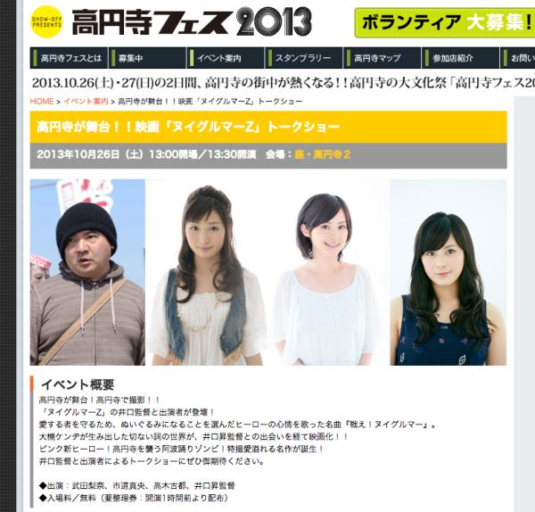 高円寺フェス2013「ヌイグルマーz」トークショー