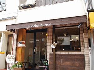ホノホノカフェ(外観)