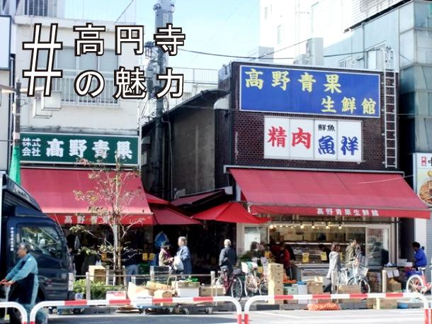 #高円寺の魅力