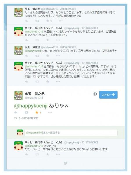 水玉螢之丞さんとのメッセージ(2013年8月30日)