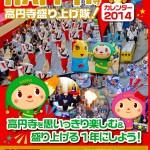 HAPPY!高円寺カレンダー2014