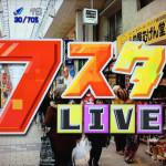 7スタLIVE(2012年12月17日)