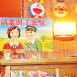自遊空間高円寺店さんの「部楽倶子菓駄」