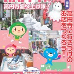 HAPPY!高円寺 vol.40 (2013年2月号)