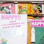 猿魂さんのハッピー高円寺コーナー
