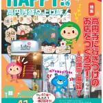 HAPPY!高円寺 vol.41 (2013年3月号)