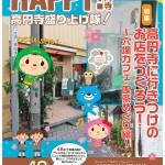 HAPPY!高円寺 vol.42 (2013年4月号)