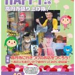 HAPPY!高円寺 vol.43 (2013年5月号)