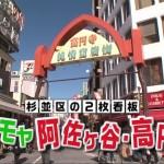 モヤモヤさまぁ〜ず「阿佐ヶ谷・高円寺」(2014/1/26)